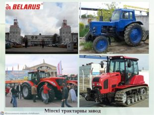 Мінскі трактарны завод