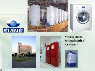 Мінскі завод халадзільнікаў «Атлант»