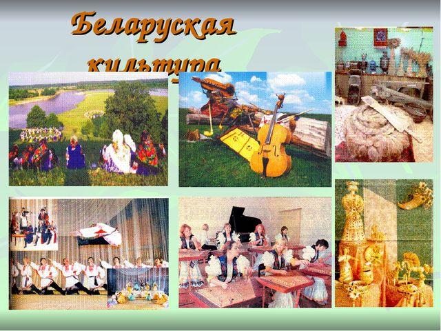 Беларуская культура