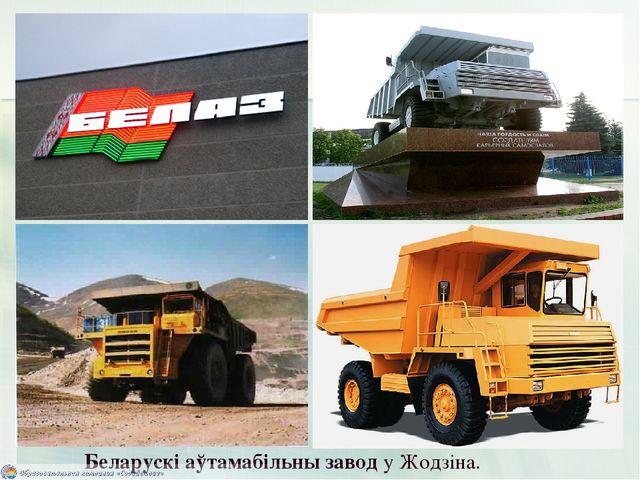Беларускі аўтамабільны завод у Жодзіна.