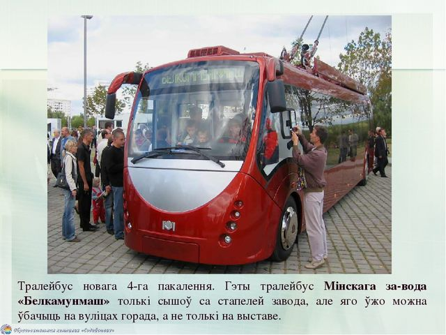 Тралейбус новага 4-га пакалення. Гэты тралейбус Мінскага за-вода «Белкамунма...