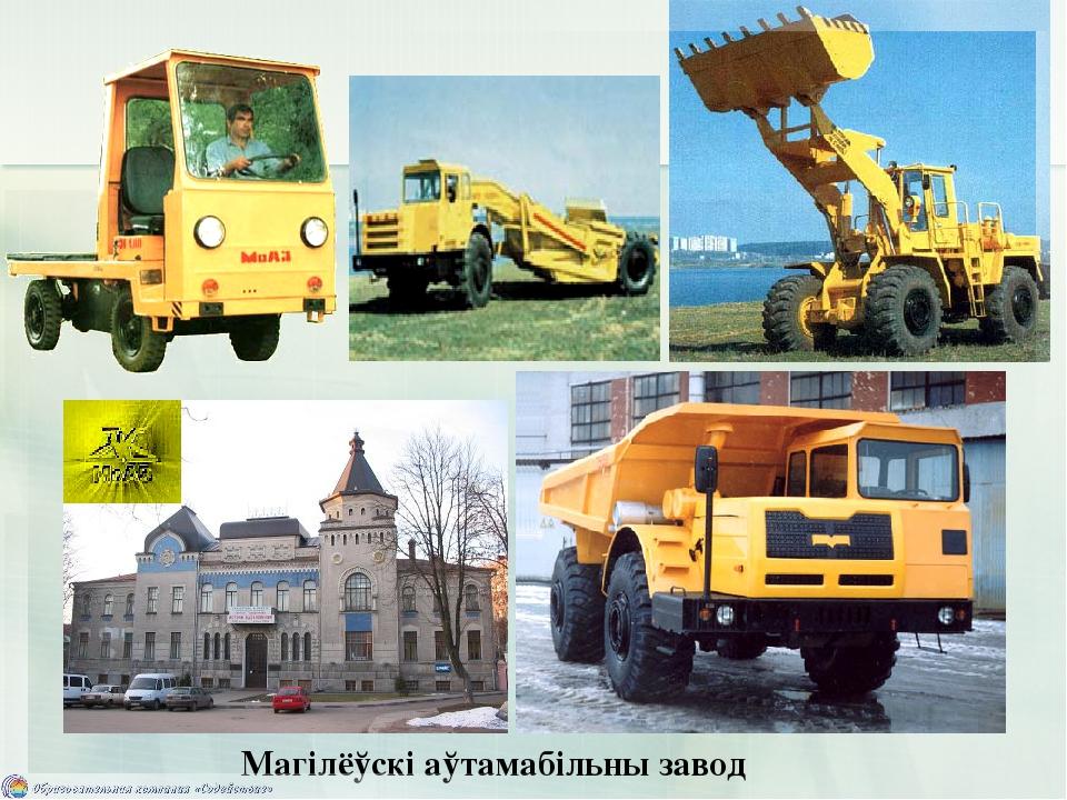 Магілёўскі аўтамабільны завод