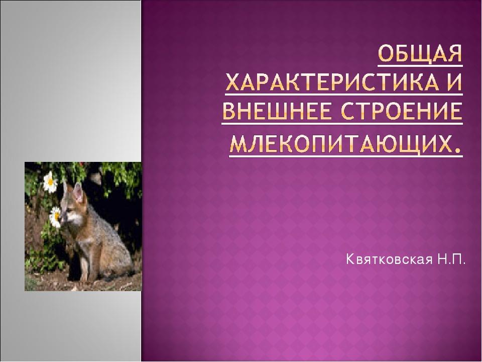 Квятковская Н.П.