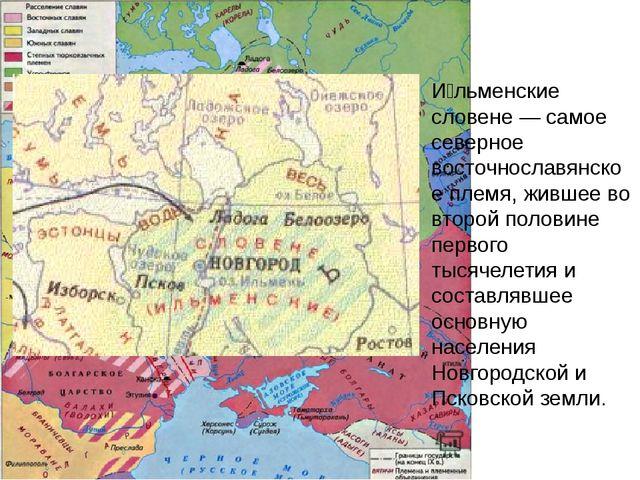 И́льменские словене — самое северное восточнославянское племя, жившее во втор...
