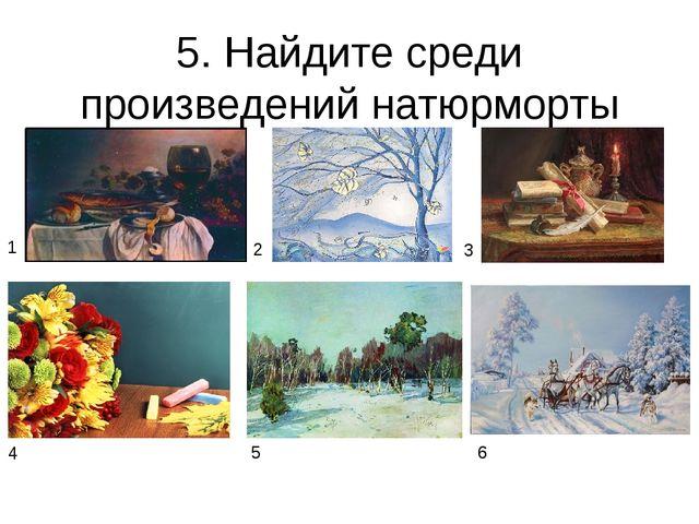 5. Найдите среди произведений натюрморты 1 2 3 4 5 6