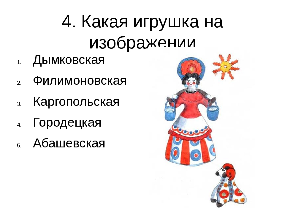 4. Какая игрушка на изображении Дымковская Филимоновская Каргопольская Городе...