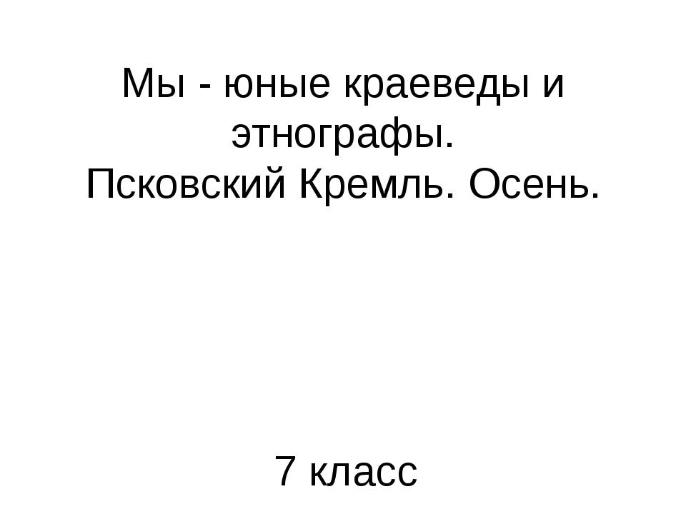Мы - юные краеведы и этнографы. Псковский Кремль. Осень. 7 класс