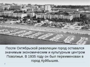 После Октябрьской революции город оставался значимым экономическим и культурн