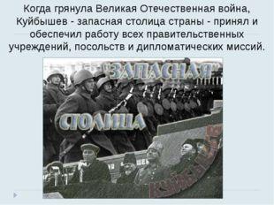 Когда грянула Великая Отечественная война, Куйбышев - запасная столица страны