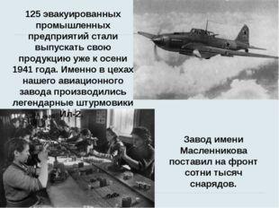 Завод имени Масленникова поставил на фронт сотни тысяч снарядов. 125 эвакуиро