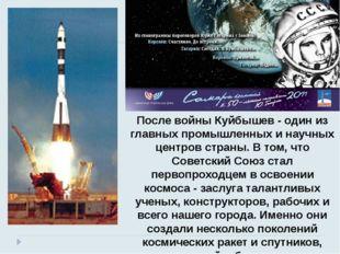 После войны Куйбышев - один из главных промышленных и научных центров страны.