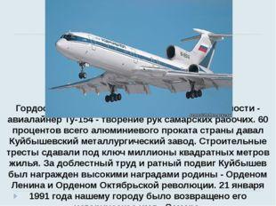Гордость советской авиационной промышленности - авиалайнер Ту-154 - творение