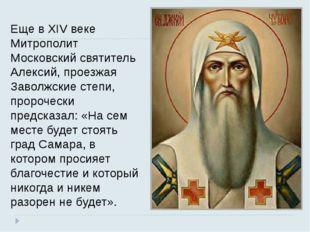 Еще в XIV веке Митрополит Московский святитель Алексий, проезжая Заволжские с