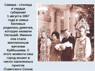Самара - столица и сердце губернии! 1 августа 1967 года в семье Беловых родил