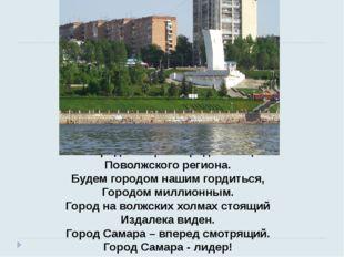 …Город Самара - город столица Поволжского региона. Будем городом нашим гордит