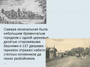 Самара изначальная была небольшим бревенчатым городком с одной церковью, деся