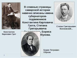 В славные страницы самарской истории навечно вписаны имена губернаторов-подви