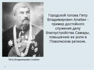 Городской голова Петр Владимирович Алабин - пример достойного служения делу б
