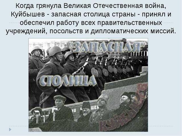 Когда грянула Великая Отечественная война, Куйбышев - запасная столица страны...