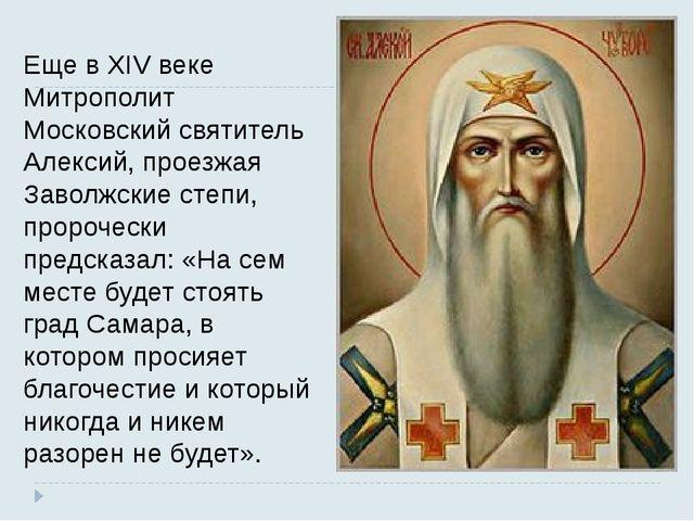 Еще в XIV веке Митрополит Московский святитель Алексий, проезжая Заволжские с...