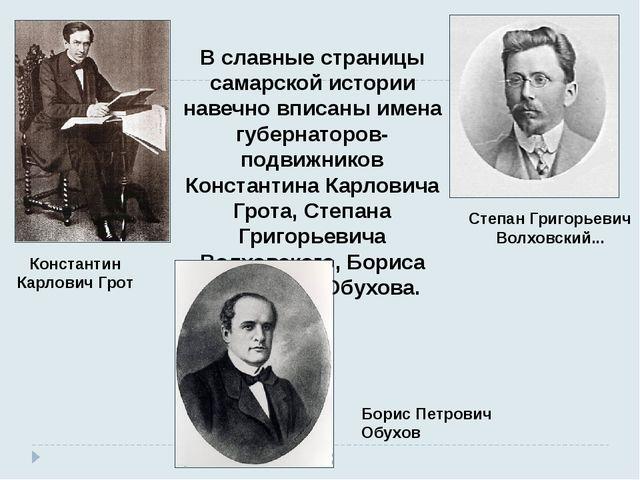 В славные страницы самарской истории навечно вписаны имена губернаторов-подви...
