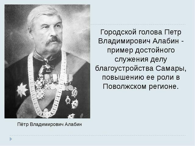 Городской голова Петр Владимирович Алабин - пример достойного служения делу б...