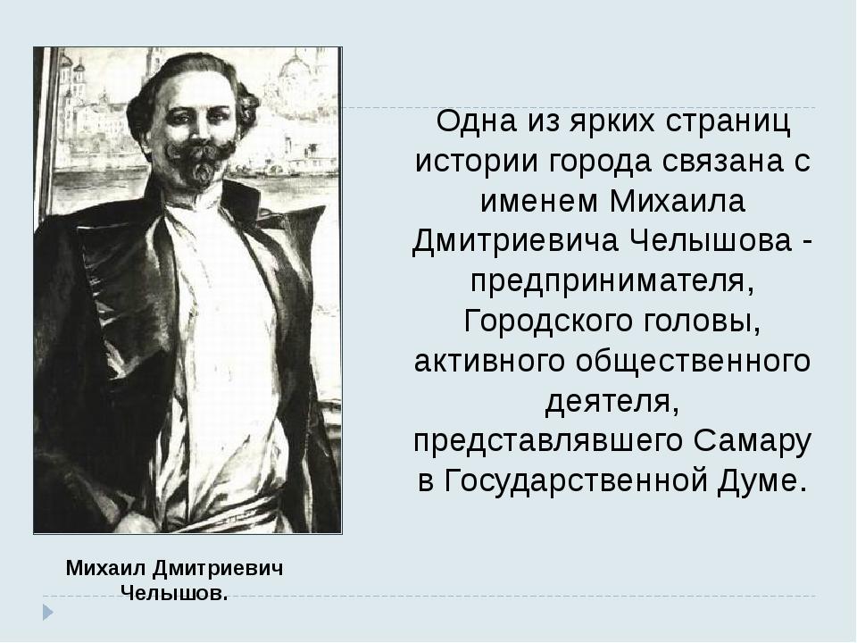 Одна из ярких страниц истории города связана с именем Михаила Дмитриевича Чел...
