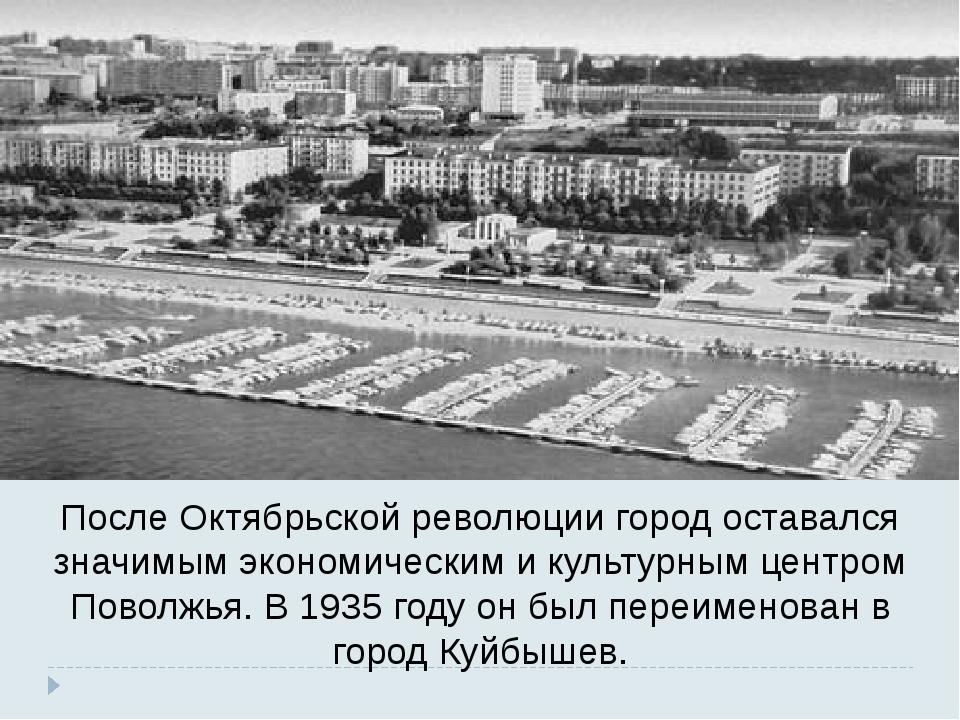 После Октябрьской революции город оставался значимым экономическим и культурн...