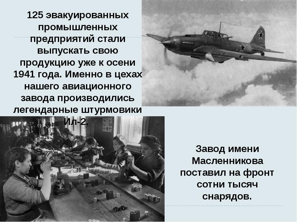 Завод имени Масленникова поставил на фронт сотни тысяч снарядов. 125 эвакуиро...