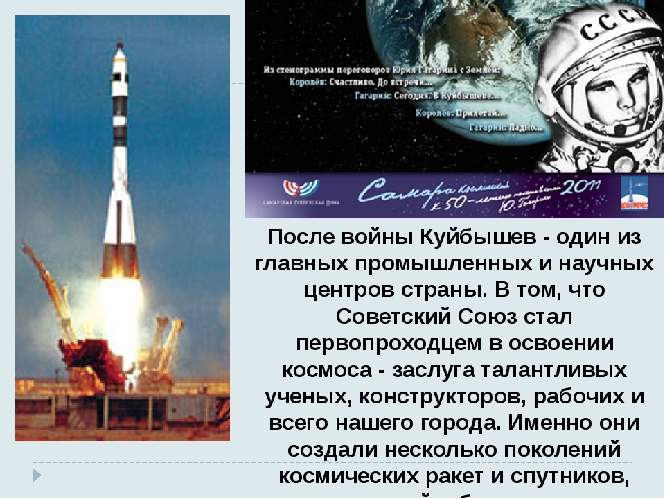 После войны Куйбышев - один из главных промышленных и научных центров страны....