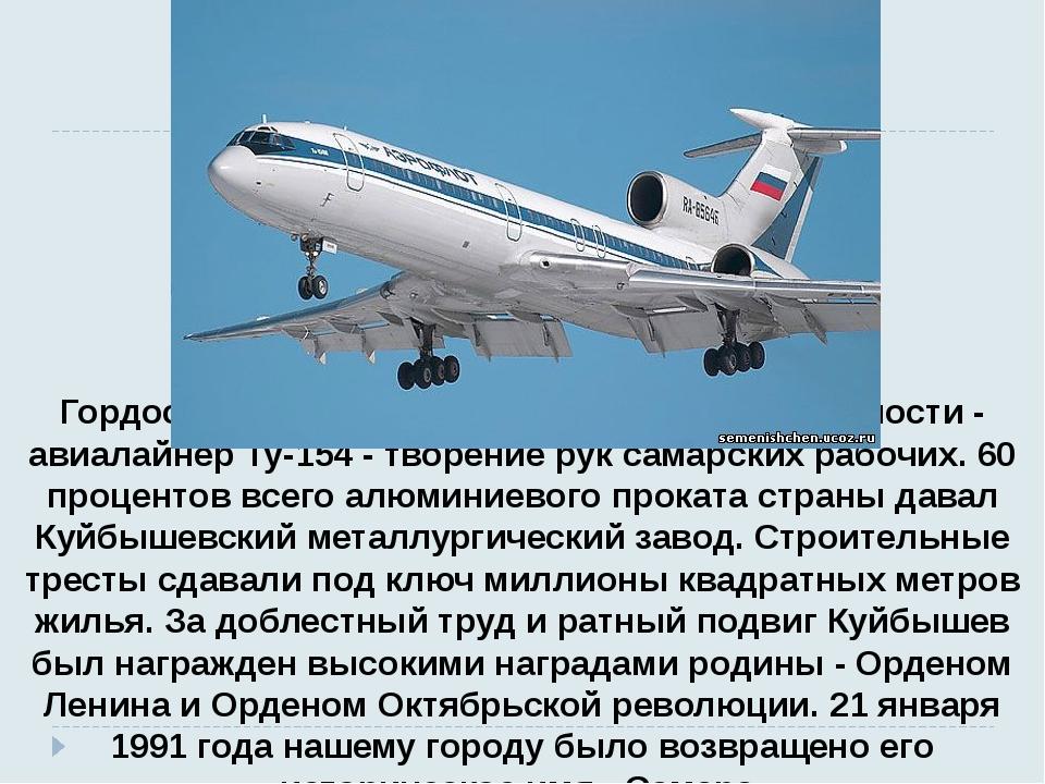 Гордость советской авиационной промышленности - авиалайнер Ту-154 - творение...