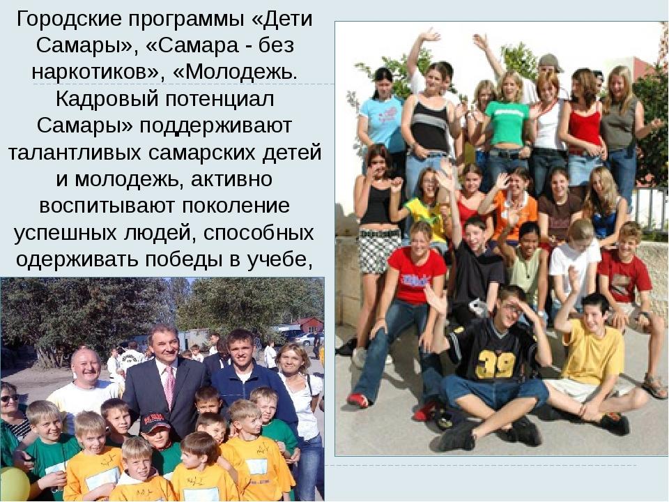 Городские программы «Дети Самары», «Самара - без наркотиков», «Молодежь. Кадр...