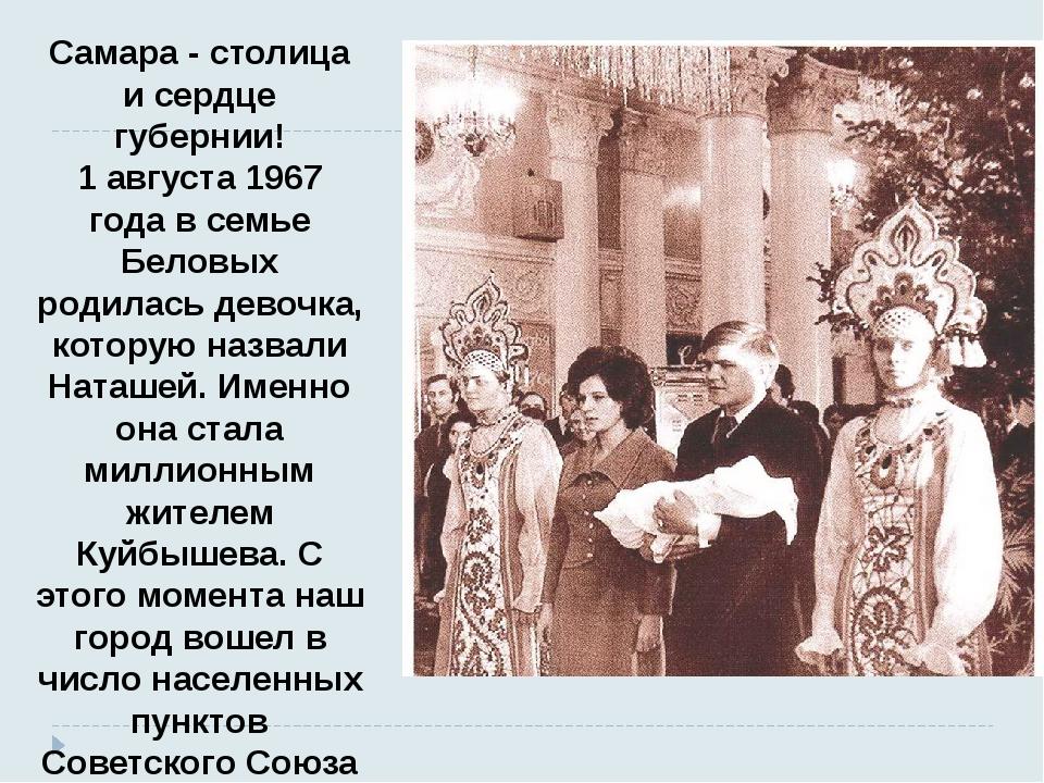 Самара - столица и сердце губернии! 1 августа 1967 года в семье Беловых родил...