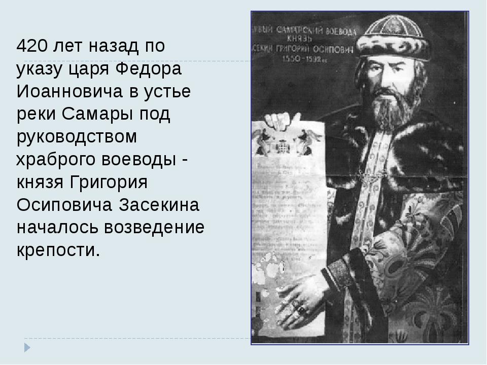 420 лет назад по указу царя Федора Иоанновича в устье реки Самары под руковод...