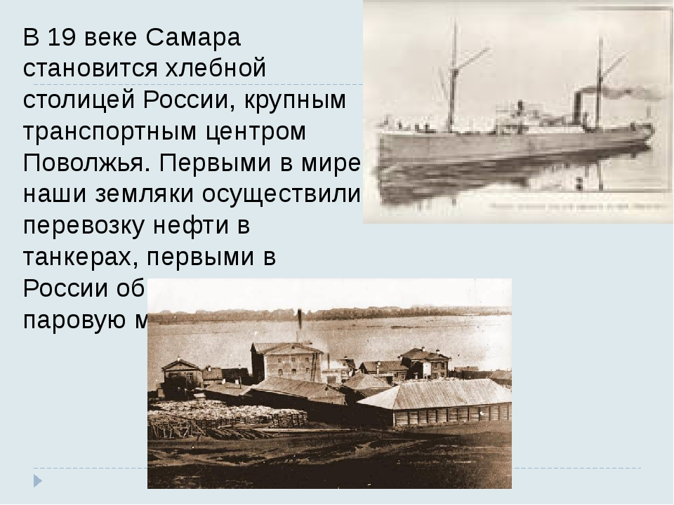 В 19 веке Самара становится хлебной столицей России, крупным транспортным цен...