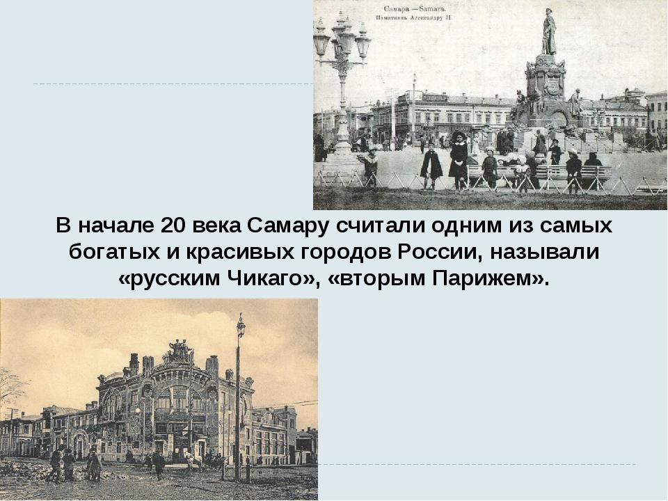 В начале 20 века Самару считали одним из самых богатых и красивых городов Рос...