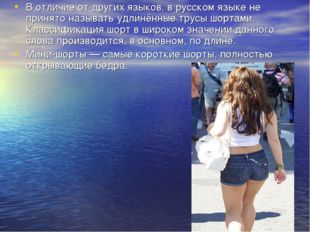 В отличие от других языков, в русском языке не принято называть удлинённые тр