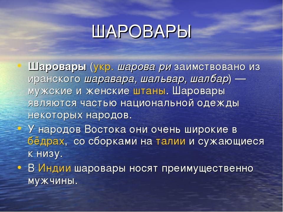 ШАРОВАРЫ Шаровары(укр.шарова́ризаимствовано из иранскогошаравара,шальвар...