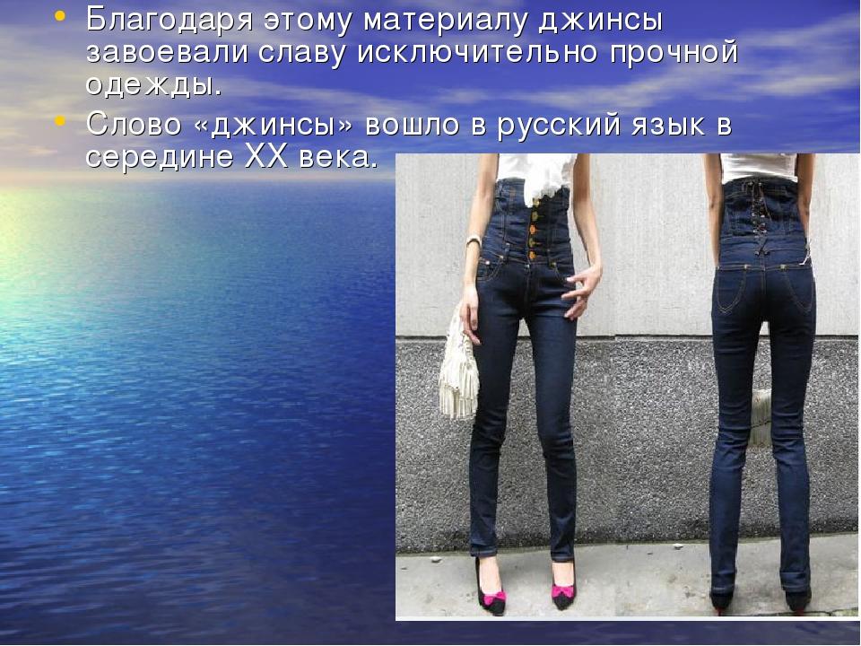 Благодаря этому материалу джинсы завоевали славу исключительно прочной одежды...