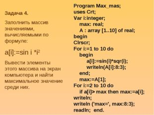 Program Max_mas; uses Crt; Var i:integer; max: real; A : array [1..10] of rea
