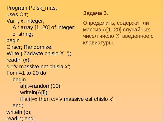 Program Poisk_mas; uses Crt; Var i, x: integer; A : array [1..20] of integer;...