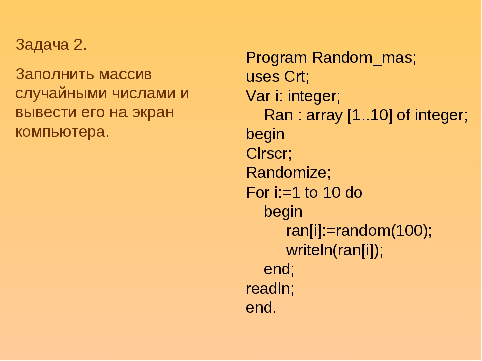 Program Random_mas; uses Crt; Var i: integer; Ran : array [1..10] of integer;...