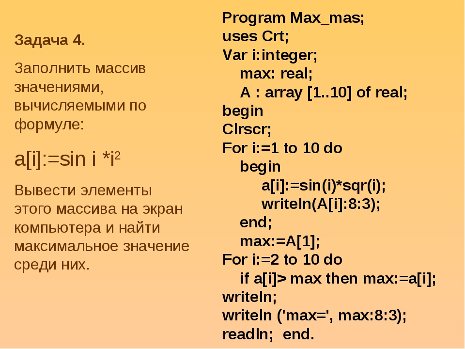 Program Max_mas; uses Crt; Var i:integer; max: real; A : array [1..10] of rea...