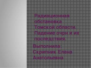 Радиационная обстановка Томской области. Падение очрн и их последствия. Выпол