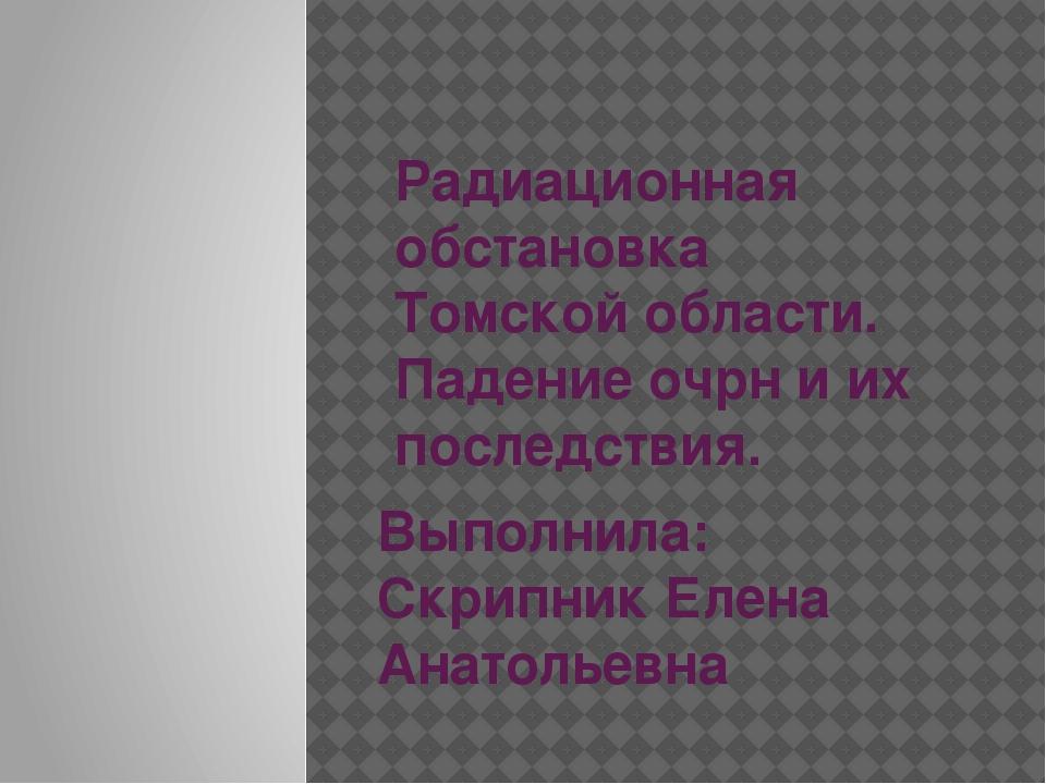 Радиационная обстановка Томской области. Падение очрн и их последствия. Выпол...