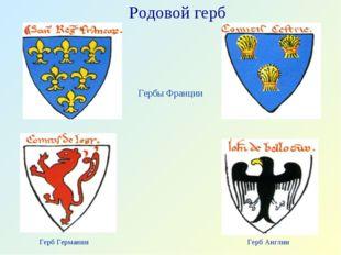 Родовой герб Гербы Франции Герб Германии Герб Англии