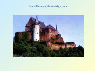 Замок Вианден, Люксембург, xv в.