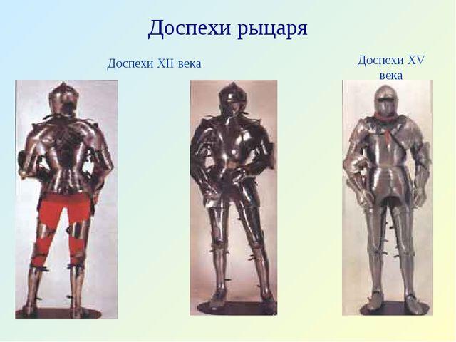 Доспехи рыцаря Доспехи XII века Доспехи ХV века