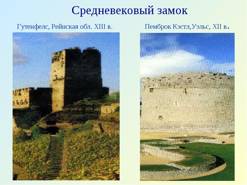 Средневековый замок Гутенфелс, Рейнская обл. XIII в. Пемброк Кэстл,Уэльс, XII...