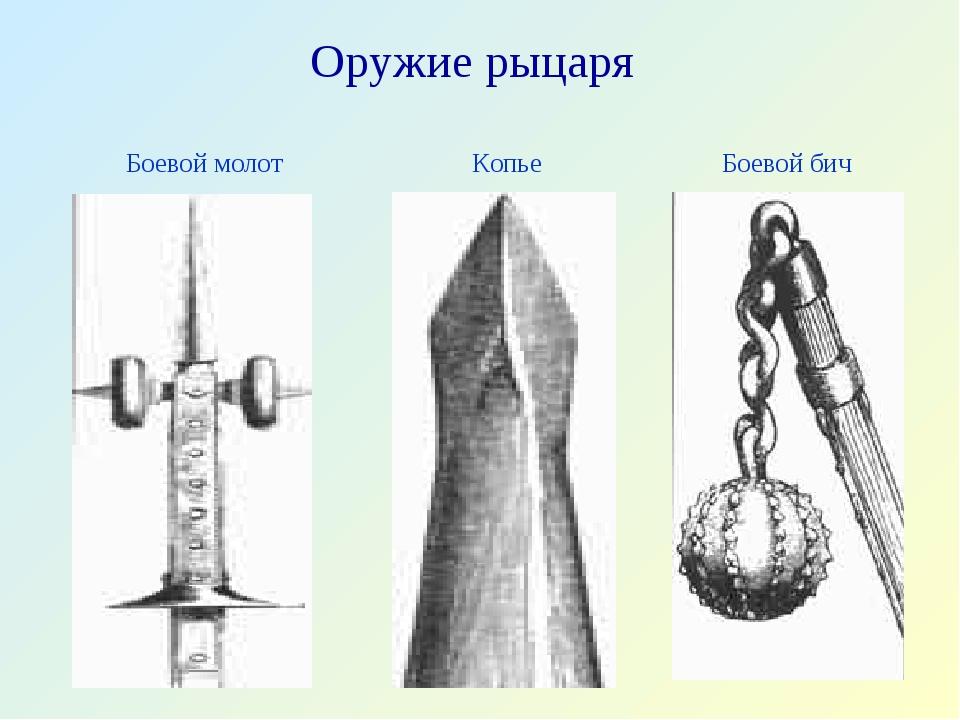 Оружие рыцаря Боевой молот Копье Боевой бич